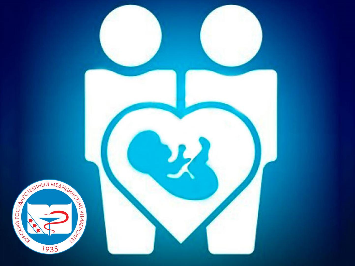 Репродуктивное здоровье картинки для презентации