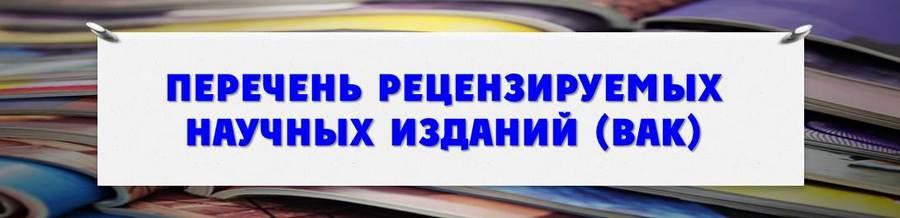 КГМУ На официальном сайте ВАК Минобрнауки РФ размещен Перечень рецензируемых научных изданий не входящих в международные реферативные базы данных и системы
