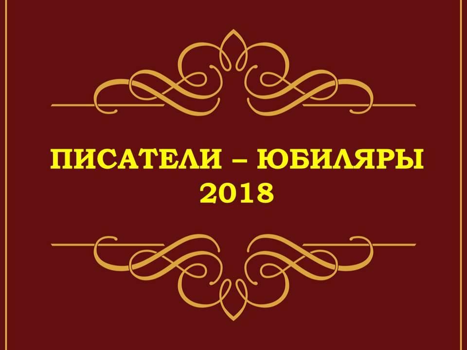 Картинки писатели юбиляры 2019 года