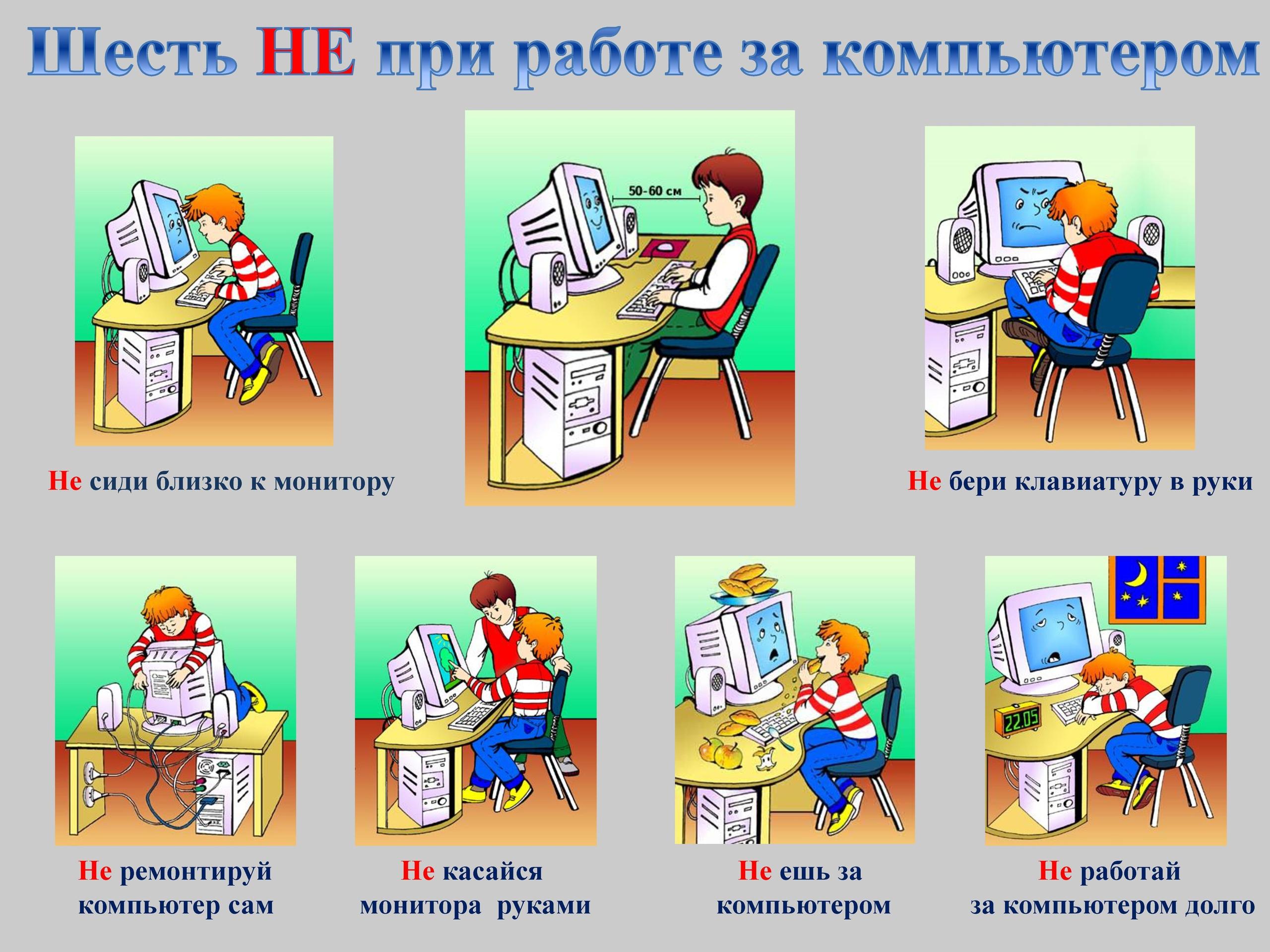 чехол картинки правила поведения работы за компьютером богоматери, стоящей
